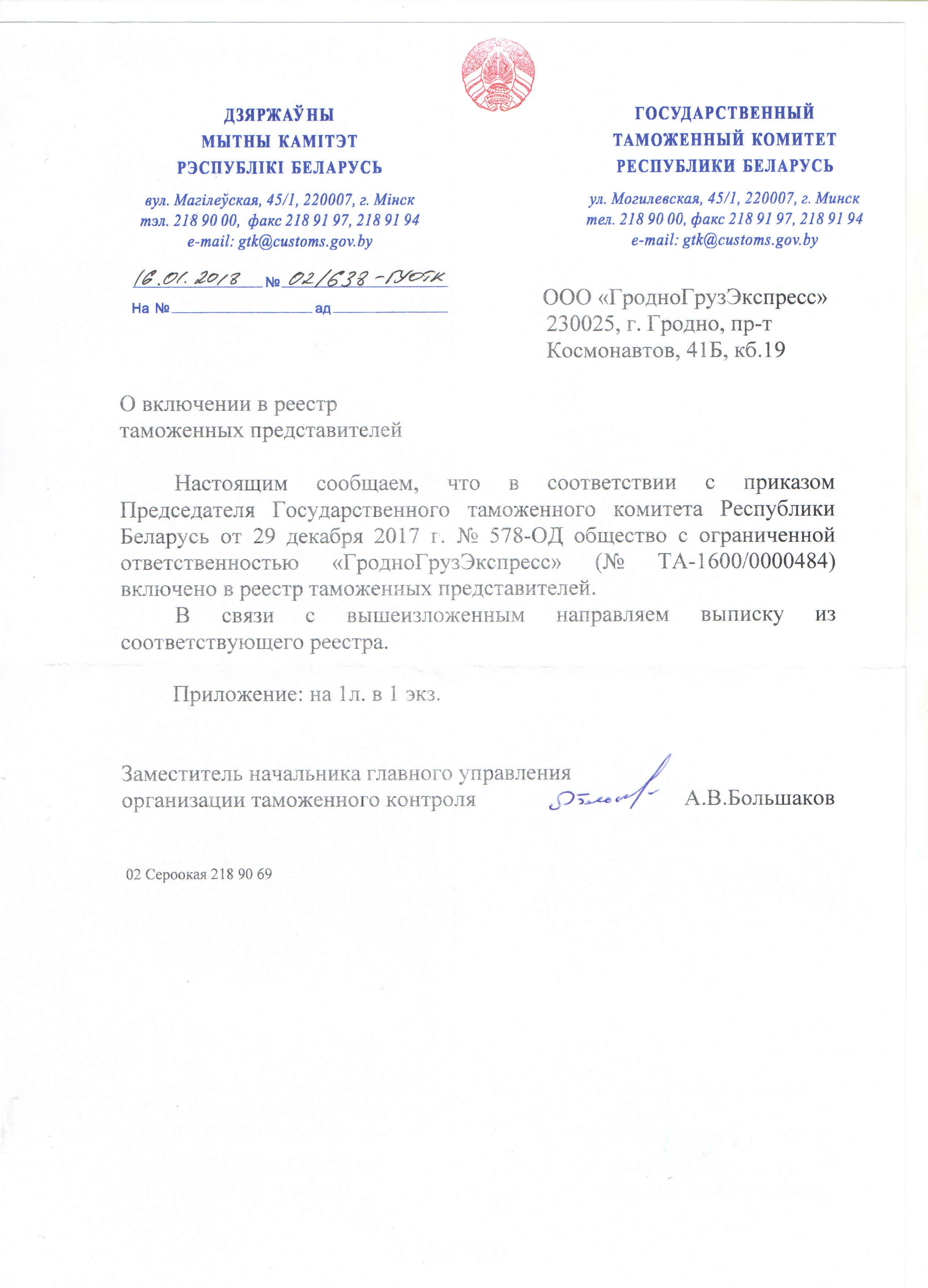 """ООО """"ГродноГрузЭкспресс"""" включено в реестр таможенных представителей"""